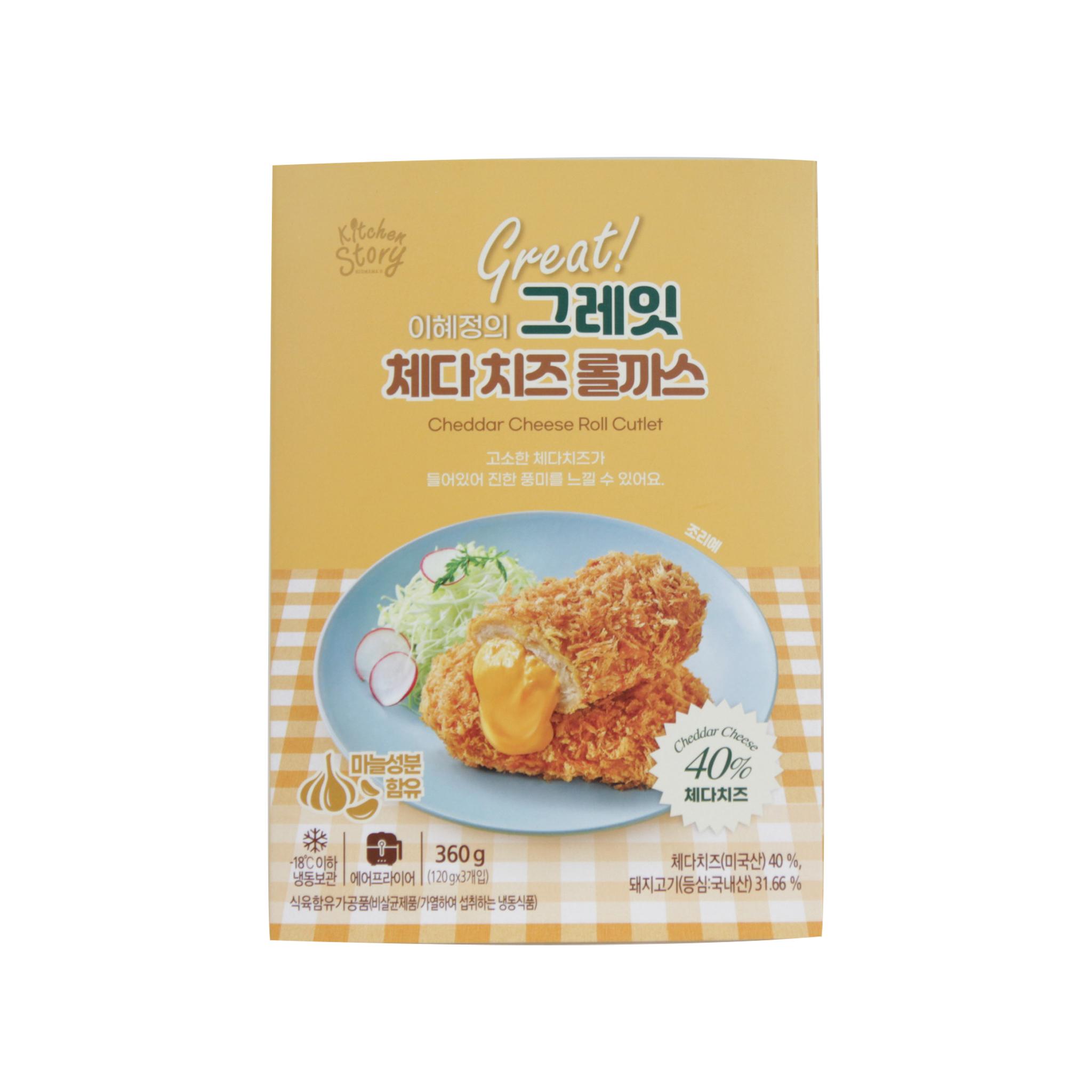 [키친스토리] 이혜정의 그레잇 체다 치즈 롤까스