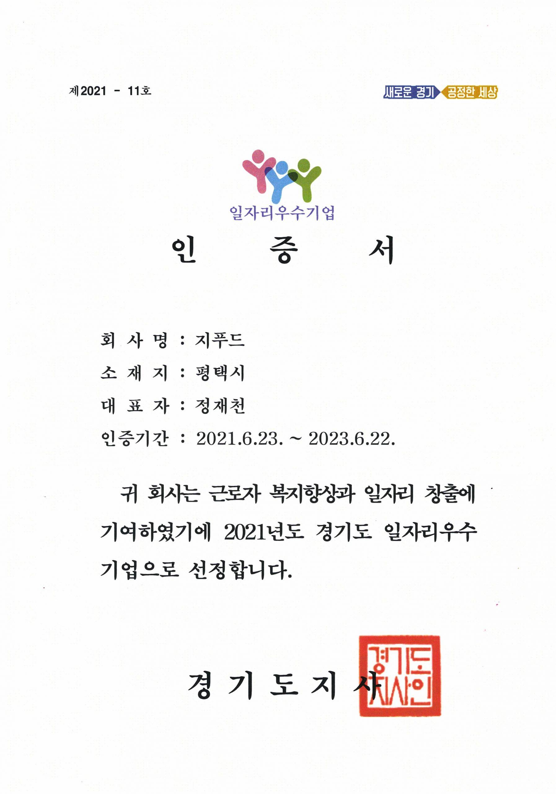경기도 일자리 우수기업 인증